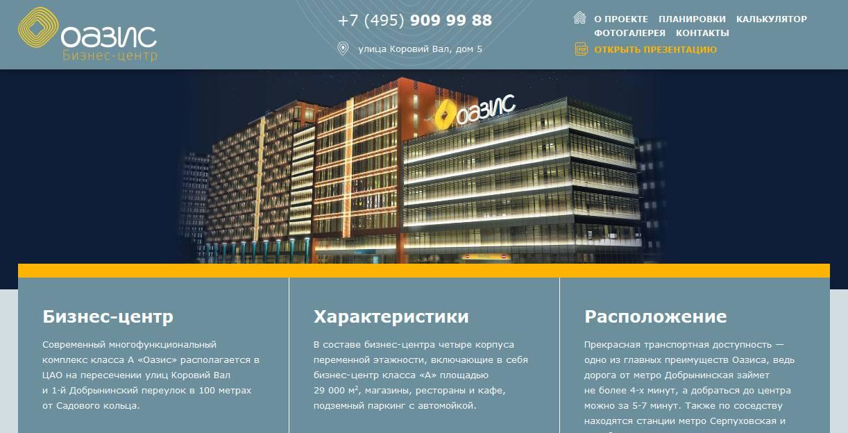 Бизнес-центр «Оазис»